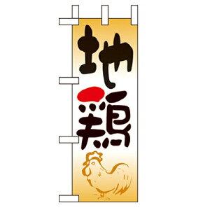 ミニのぼり「地鶏」のぼり屋工房 9573 幅100mm×高さ280mm/業務用/新品/テンポス