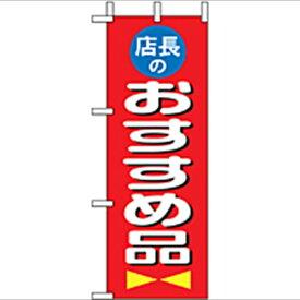 ミニのぼり「店長おすすめ品」のぼり屋工房 9643 幅100mm×高さ280mm/業務用/新品/テンポス