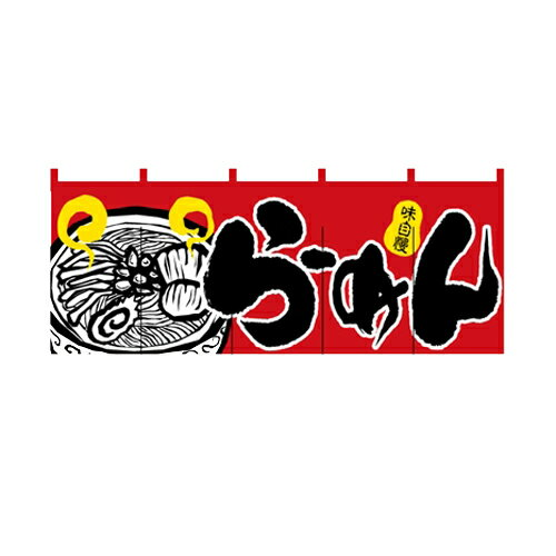 フルカラーのれん(暖簾)「らーめん」のぼり屋工房 2524 幅1700mm×高さ650mm/業務用/新品/小物送料対象商品