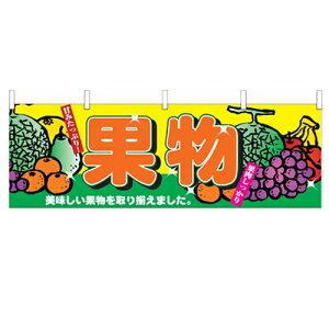横幕「果物」のぼり屋工房 2833 幅1800mm×高さ600mm/業務用/新品 /テンポス