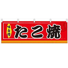 横幕「たこ焼」のぼり屋工房 61294 幅1800mm×高さ600mm/業務用/新品/小物送料対象商品