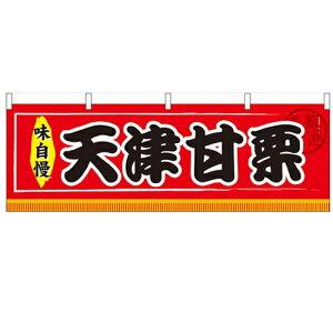 横幕「天津甘栗」のぼり屋工房 61308 幅1800mm×高さ600mm/業務用/新品 /テンポス