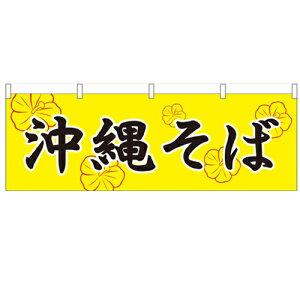 横幕「沖縄そば」のぼり屋工房 61354 幅1800mm×高さ600mm/業務用/新品 /テンポス