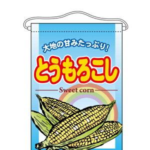 吊下旗 「とうもろこし」 のぼり屋工房/業務用/新品 /テンポス