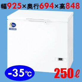 ダイレイ 冷凍ストッカーチェストタイプ(-35℃) スーパーフリーザー250L D-271D 幅925×奥行694×高さ848(mm) 単相100V【送料無料】