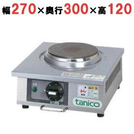 【業務用】【新品】 タニコー 卓上電気コンロ N-TH-1100EK 幅270×奥行300×高さ120 (50/60Hz) トップヒーター:1kW×1 【送料無料】 /テンポス
