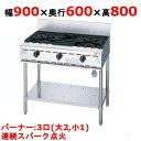 【業務用/新品】 サンウェーブ ガステーブル 3口 S-GTC-96 W900×D600×H800mm 【送料無料】
