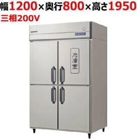 【受注生産/納期2〜3週間】【業務用/新品】【フクシマガリレイ】業務用冷凍冷蔵庫 GRD-121PMD(旧型式:ARD-121PMD) 幅1200×奥行800×高さ1950【送料無料】