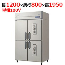 【業務用/新品】【フクシマガリレイ】業務用冷凍冷蔵庫 GRD-122PM(旧型式:ARD-122PM) 幅1200×奥行800×高さ1950【送料無料】