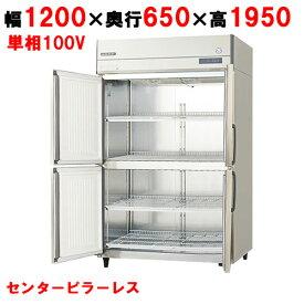【業務用/新品】【フクシマガリレイ】 業務用冷蔵庫 センターフリータイプ GRN-120RM-F(旧型式:ARN-120RM-F) 幅1200×奥行650×高さ1950【送料無料】/テンポス