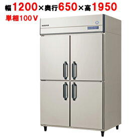 【業務用/新品】【フクシマガリレイ】 業務用冷蔵庫 GRN-120RM(旧品番:ARN-120RM) 幅1200×奥行650×高さ1950【送料無料】
