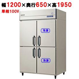 【業務用/新品】【フクシマガリレイ】業務用冷凍冷蔵庫 GRN-122PM(旧型式:ARN-122PM) 幅1200×奥行650×高さ1950【送料無料】