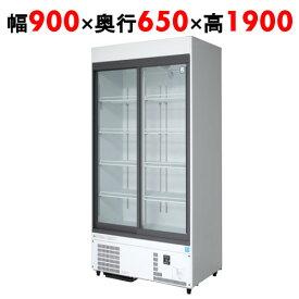 【冷蔵ショーケース】【福島工業(フクシマ)】冷蔵ショーケース リーチインショーケース 冷蔵タイプ【MSS-090GHWSR(旧型式:MSS-30GWSR8,MSS-30GWSR7)】幅900×奥行650×高さ1900【送料無料】【業務用】【新品】