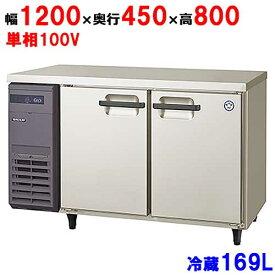 【プロ用/新品】【フクシマガリレイ】冷蔵コールドテーブル LCU-120RE(旧型式:LMU-120RE) 幅1200×奥行450×高さ800mm