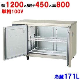 【冷蔵庫】【福島工業(フクシマ)】冷蔵コールドテーブル センターフリータイプ【TMU-40RM2-F】幅1200×奥行450×高さ800mm【送料無料】【業務用】【新品】【プロ用】 /テンポス