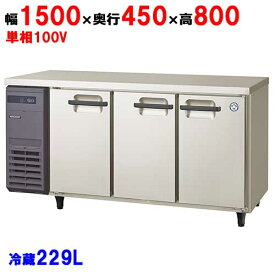 【プロ用/新品】【フクシマガリレイ】 冷蔵コールドテーブル LCU-150RE-E(旧型式:LMU-150RE) 幅1500×奥行450×高さ800【送料無料】