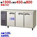 【ヨコ型冷凍冷蔵庫】【福島工業(フクシマ)】冷凍冷蔵コールドテーブル【TMU-51PE2】幅1500×奥行450×高さ800mm【…