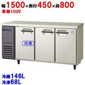 【業務用/新品】【フクシマガリレイ】冷凍冷蔵コールドテーブル LMU-151PE(旧型式:TMU-51PE2) 幅1500×奥行450×高さ800【送料無料】