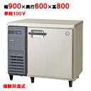 【冷蔵庫】【福島工業】冷蔵コールドテーブル 内装ステンレス鋼板【YRC-090RM2】W900×D600×H800mm【送料無料】【業務用】【新品】
