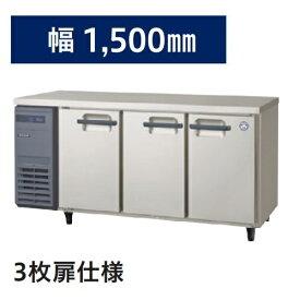 【冷蔵庫】【福島工業(フクシマ)】冷蔵コールドテーブル 内装樹脂鋼板 扉均等割タイプ【YRC-150RE2-E(旧型式 YRC-150RE-E,TRC-503RE-E)】幅1500×奥行600×高さ800【プロ用】 /テンポス