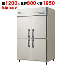 【受注生産/納期2〜3週間】【業務用/新品】【フクシマガリレイ】縦型冷蔵庫 GRD-120RM(旧型式:ARD-120RM) 幅1200×奥行800×高さ1950【送料無料】