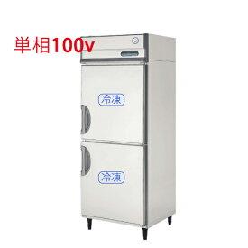 福島工業(フクシマ) 縦型冷凍庫 ARN-082FM 幅755×奥行650×高さ1950 【送料無料】【業務用/新品】【プロ用】【厨房機器】 /テンポス