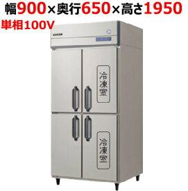 【受注生産/納期2〜3週間】【業務用/新品】【フクシマガリレイ】縦型冷凍冷蔵庫 GRN-092PM(旧型式:ARN-092PM) 幅900×奥行650×高さ1950【送料無料】