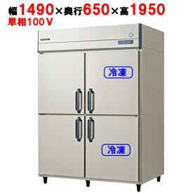 福島工業(フクシマ) 縦型冷凍冷蔵庫 ARN-152PM 幅1490×奥行650×高さ1950 【送料無料】【業務用/新品】【プロ用】【厨房機器】 /テンポス