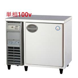 【業務用/新品】【フクシマガリレイ】冷蔵コールドテーブル LRC-090RM(旧型式:AYC-090RM) 幅900×奥行600×高さ800【送料無料】