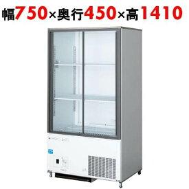 【即納可】【業務用】テンポスオリジナル 冷蔵ショーケース TBCR-845L 幅750×奥行450×高さ1410 【送料無料】