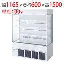 福島工業 多段オープンショーケース MCU-45BHSOR-F W1165×D600×H1500 【送料無料】【業務用/新品】【プロ用】