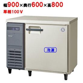 【業務用/新品】【フクシマガリレイ】冷凍コールドテーブル LCC-091FM(旧型式:YRC-091FM2) 幅900×奥行600×高さ800【送料無料】