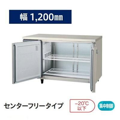 【業務用/新品】福島工業横型冷凍庫YRC-122FE2-FW1200×D800×H800【送料無料】【プロ用】
