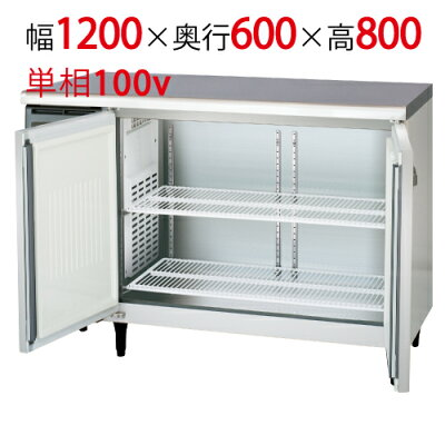福島工業横型冷凍庫YRC-122FE2-F幅1200×奥行600×高さ800【送料無料】【業務用/新品】【プロ用】