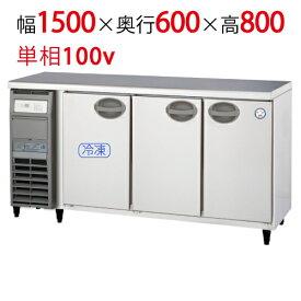 福島工業(フクシマ) 冷凍冷蔵コールドテーブル YRC-151PM2-E W1500×D600×H800 【送料無料】【業務用/新品】【プロ用】 /テンポス