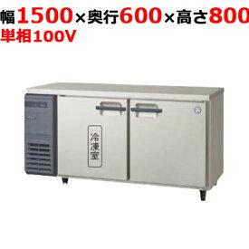 フクシマガリレイ 冷凍冷蔵コールドテーブル LCC-151PM 幅1500×奥行600×高さ800 【送料無料】 /テンポス