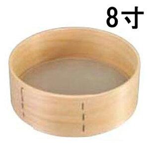 木枠 ステン張 そば粉フルイ 8寸/業務用/新品 /テンポス