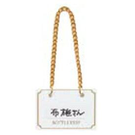 ボトルキーパー (10枚入リ) BM-1 ホワイト/業務用/新品