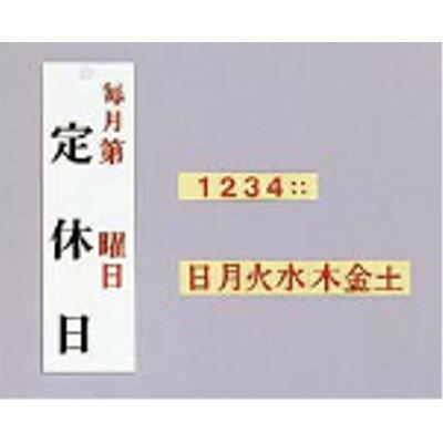 ユニプレート定休日(毎月第曜日)UP3900-14