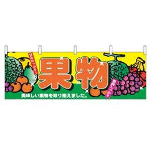 横幕 果物 2833/業務用/新品/テンポス