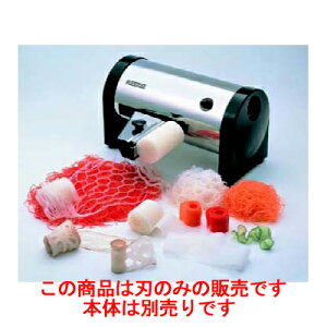 ツマカッター DX-70 マルチツマ ドリマックス くし刃1.2mm/業務用/新品/テンポス