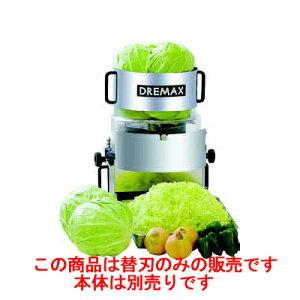 キャベツスライサー DX-150 Wロータリー キャベツ・ロボ:替刃 【業務用】【送料無料】 /テンポス