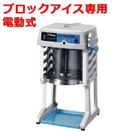 【業務用】かき氷機 SWAN 電動式 ブロック アイススライサー SI-150SS【送料無料】【プロ用】 /テンポス