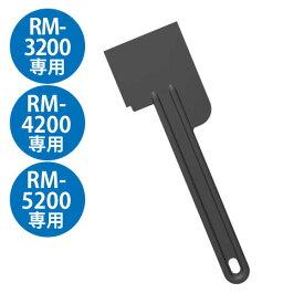 FMI ロボクープ マジミックス備品 共通スパチュラ(RM-3200,4200,5200)用 ※標準付属品/業務用/新品/テンポス