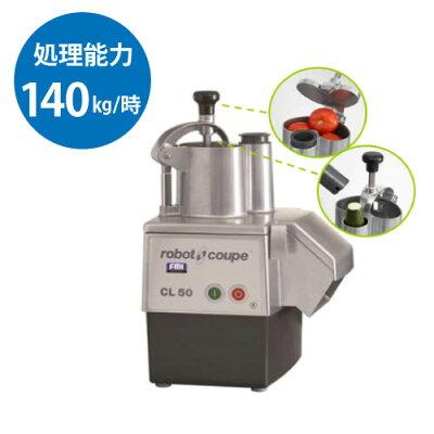 FMI多機能野菜スライサーコンパクトタイプ卓上型[CL-50E]【業務用】