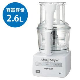 FMI ロボクープ マジミックス フルスペックモデル Fシリーズ 容量2.6L [RM-3200FA] 幅190×奥行230×高さ395(mm)【送料無料】