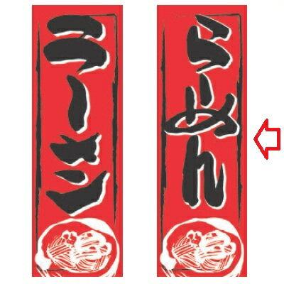 のぼり らーめん 赤 幅600mm×奥行1800mm/業務用/新品/小物送料対象商品