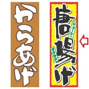 【受注生産】のぼり 唐揚げ 幅600mm×奥行1800mm/業務用/新品 /テンポス