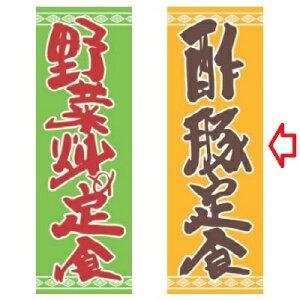 のぼり 酢豚定食 幅600mm×奥行1800mm/業務用/新品 /テンポス