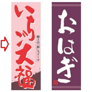 【受注生産】のぼり いちご大福 幅600mm×奥行1800mm/業務用/新品 /テンポス